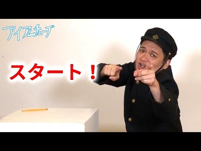 【アイアムチューブ】文豪バスケット【15時間目】