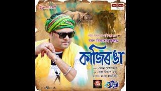 Assamese new Superhit Song KAZIRANGA by BORON VIKASH
