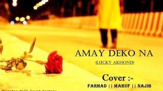 Lucky Akhond-    Amay Dekona Ferano Jabe Na