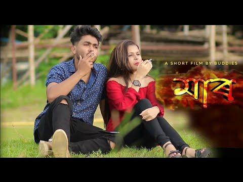 মাৰ - MAAR   Assamese Short Film   Buddies