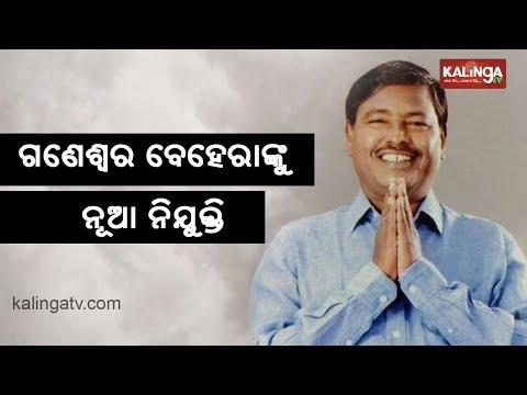 Ganeshwar Behera appointed head of Odisha Congress Manifesto Committee | Kalinga TV
