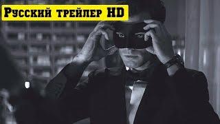 На пятьдесят оттенков темнее официальный русский трейлер 2017