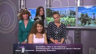 """Ансамбль """"Вам и не снилось""""-легенды русской песни"""