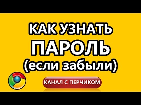 Как узнать пароль / How Do You Know The Password