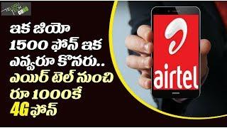 Airtel Launching 4g Phone Comepeting With Jio - Telugu Tech Guru