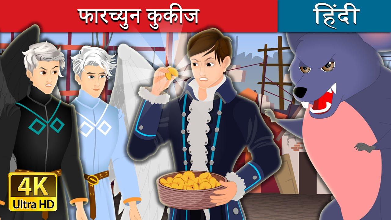 फारच्युन कुकीज | Fortune Cookies | Hindi Fairy Tales