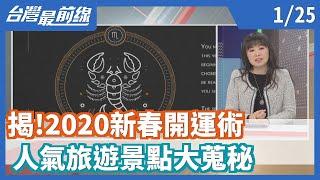 【台灣最前線】揭!2020新春開運術 人氣旅遊景點大蒐秘 2020.01.25