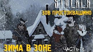 ☢ СТАЛКЕР! ПРИКОЛ! Сталкоквашино часть 3(, 2016-12-15T16:54:01.000Z)