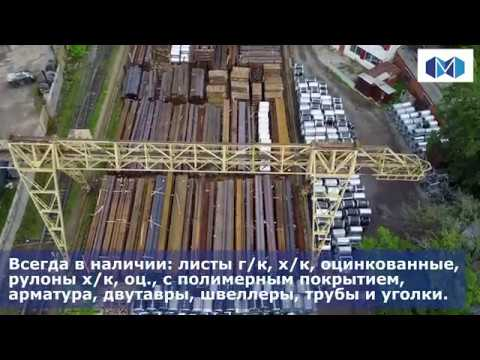 Металлобаза в Ивантеевке