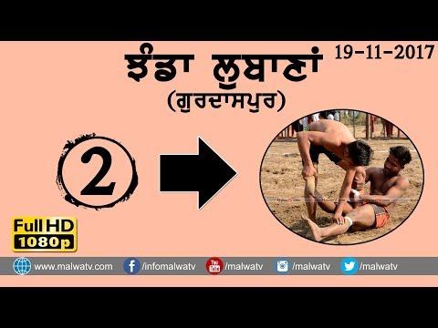 JHANDA LABANA (Gurdaspur) ਝੰਡਾ ਲਬਾਣਾ ● KABADDI CUP - 2017 ● FULL HD ● Part 2nd
