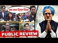 The Accidental Prime Minister Public Review| First Day| First Show| Anupam Kher
