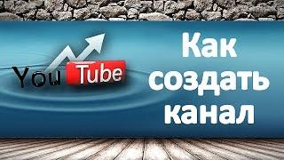 Как создать канал на #YouTube 2016: Создание канала на #Ютубе 2016....(Как создать канал на #YouTube 2016: Создание канала на #Ютубе 2016.... Сайт: https://busines-info.ru/ Продвижение Видео на YouTube:..., 2016-05-26T01:13:46.000Z)