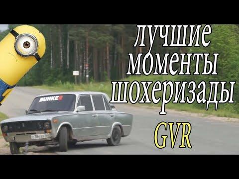 Лучшие моменты шохерИзАды (GVR AUTO SHOW)