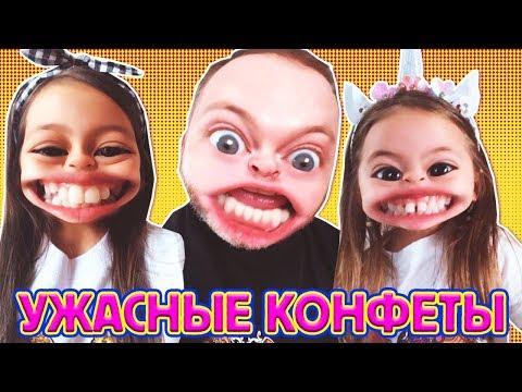 видео: Почему такие лица? СНЭПЧАТ ЧЕЛЛЕНДЖ С УЖАСНЫМИ КОНФЕТАМИ challenge 2018