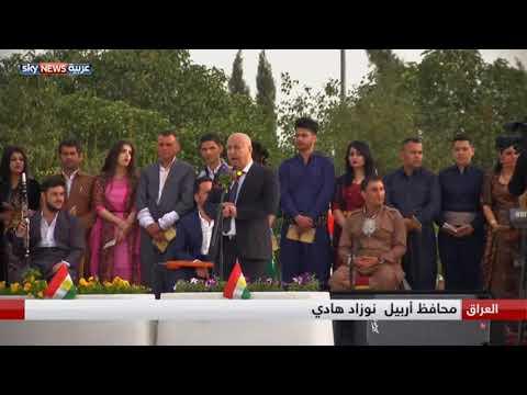 الأكراد يحتفلون بعيد النوروز  - نشر قبل 5 ساعة