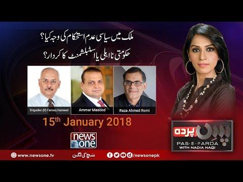 Pas E Parda - 15 January-2018 - News One