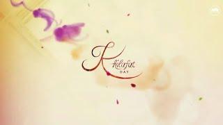 اللہ تعالیٰ کی خلافت کا انعام پانے والوں کو نصیحت | Khilafat Day