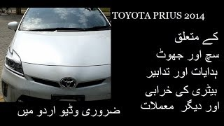 Toyota Prius 2014 | Owners Review | Hybrid Battery Problems fuel average and tips in Urdu