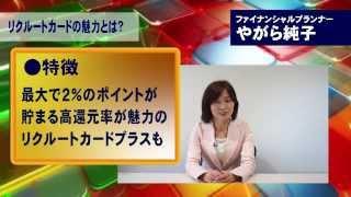 http://www.creca-fun.jp クレジットカード おすすめ、リクルートカード...