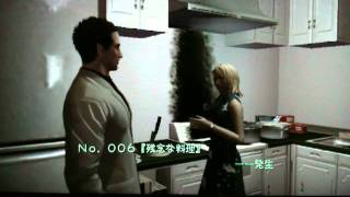 Deadly Premonition - Side Quest No.6 - Nice Try Cooking