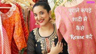 पुराने कपड़े शादी में कैसे Reuse करें | Reuse old clothes in new ways | Perkymegs Hindi