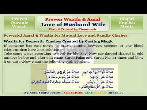 Wazifa for Love of Husband Wife |Family Problems | Islamic English Media | Idraak TV | YouTube