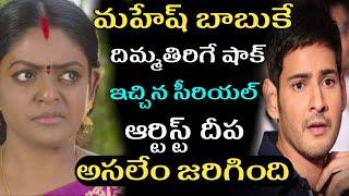 Karthika deepam serial deepa gives shock to mahesh babu|Teluguposter