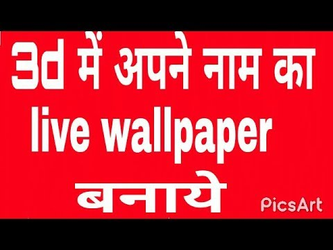 live 3d my name wallpaper hindi  YouTube