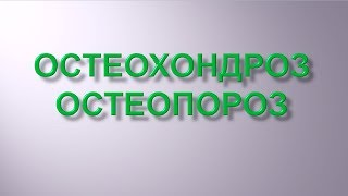Остеопороз и остеохондроз