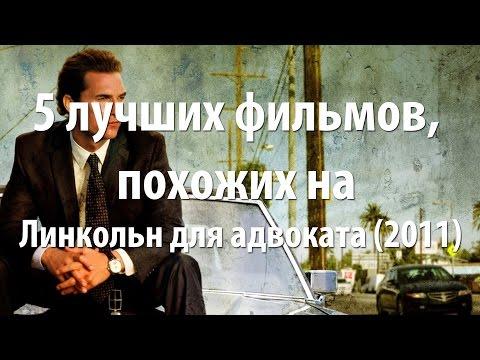 5 лучших фильмов, похожих на Линкольн для адвоката (2011)