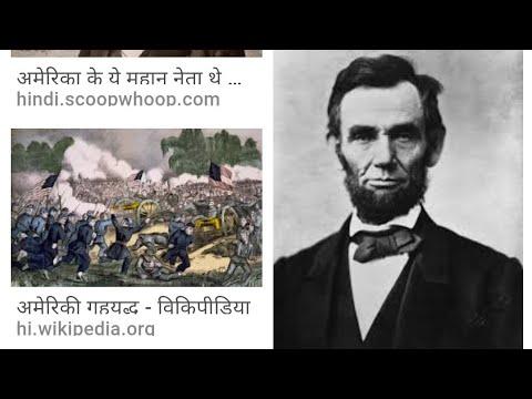 अब्राहम लिंकन  की भूमिका 【अमेरिका  गृहयुद्ध 1860 से 1864/AMERICAN GRAHYUDH】