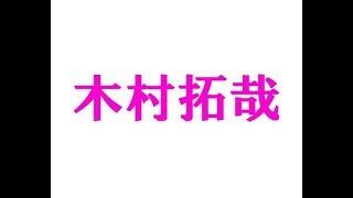4月7日、木村拓哉(46)のラジオ番組『木村拓哉 Flow』(TOKYO FM)に元...