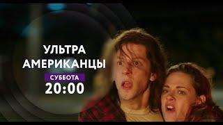 """""""Ультраамериканцы"""" на ТНТ4!"""