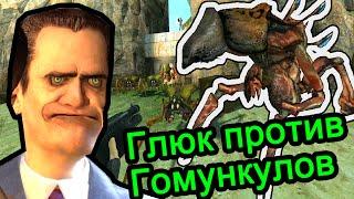 Half Life 2 (Кайф Лайф) -  Глюк против гомункулов!
