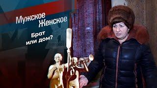Золовкины уловки. Мужское / Женское. Выпуск от 06.04.2021