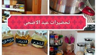 تحضيرات عيد الاضحى 🐏🐏/تنظيم وتنظيف المطبخ/افكار لتوفير الوقت/توابل الكديد/توابل القطبان/