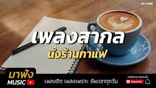 เพลงสากลร้านกาแฟ เพลงเพราะ ฟังสบาย ชิวๆ 2018 [HD]