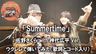 藤原さくら - Summertime (佐野さくら with 神代広平 Ver.)