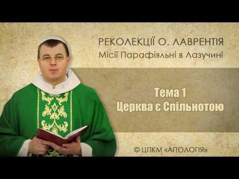 Про Церкву і церкву - о.Лаврентій Жезіцький OSPPE