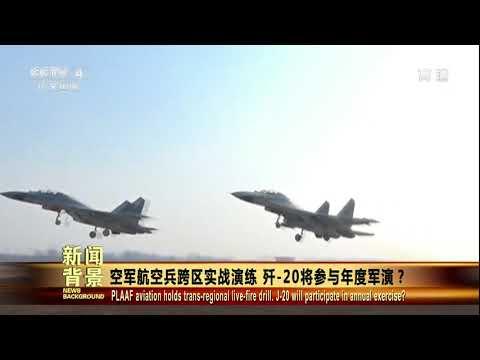 [今日关注]20180108 | CCTV中文国际