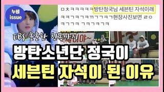 [이슈] 방탄소년단 정국, 세븐틴 자석으로 불린 이유? EBS의 친목까지 | issue | 누비 NuBi