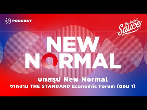 บทสรุป New Normal จากงาน THE STANDARD Economic Forum ตอน 1 | The Secret Sauce EP.243