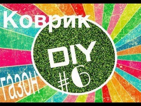 DIY#6)  Пушистый коврик в виде газона своими руками