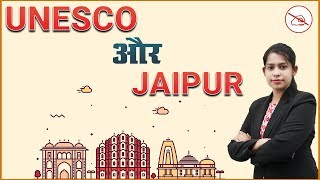 UNESCO और Jaipur | General Knowledge | All Competitive Exams | Must Watch