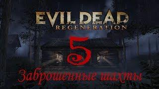 Evil Dead: Regeneration (Часть 5 - Заброшенные Шахты) [RUS / Бука] [4K] 2160p/60