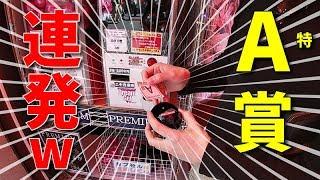 【衝撃】youtuber御用達の2000円ガチャがヤバすぎるwwww thumbnail