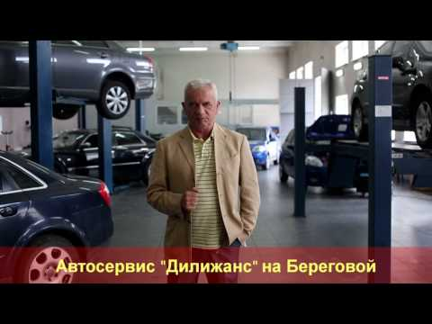 "Автосервис ""Дилижанс"" на ул. Береговой"