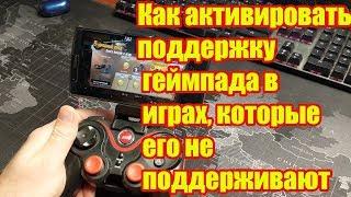 как активировать поддержку геймпада в играх, которые его не поддерживают БЕЗ РУТ