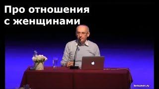 Торсунов О.Г. Про отношения с женщинами