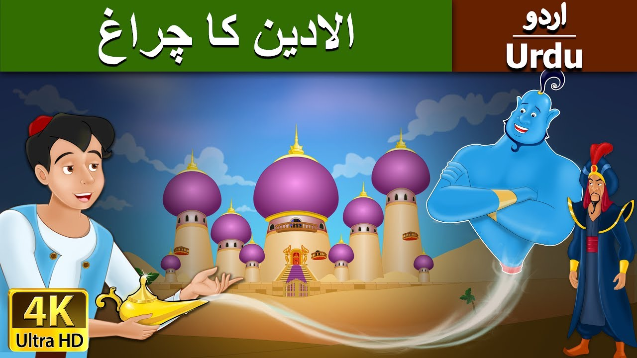 الادین کا چراغ | Aladdin and the Magic Lamp in Urdu | Urdu Story | Urdu Fairy Tales